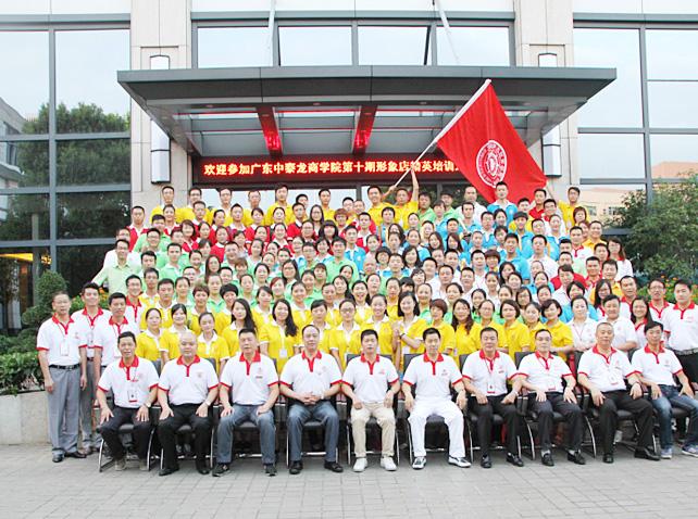 中泰龙商学院