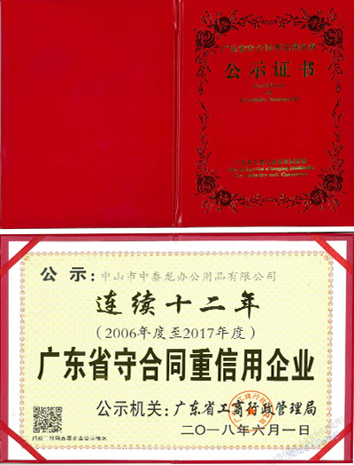 中泰-守合同重信誉证书(12年)
