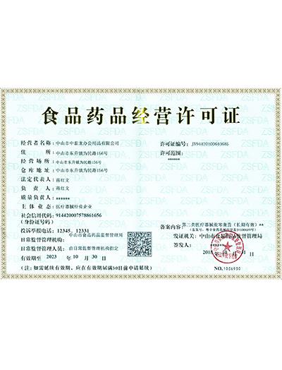 中泰-食品药品经营许可证
