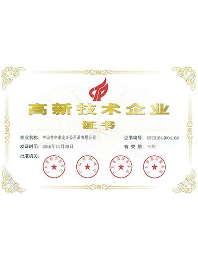 中泰-高新技术企业证书