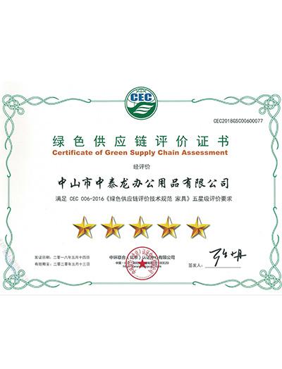 中泰-绿色供应链评价证书