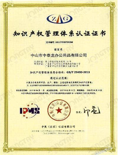中泰-知識產權管理體系認證證書