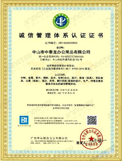 中泰-誠認管理體系認證證書
