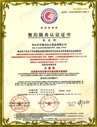中泰-售后服務認證證書(五星級)
