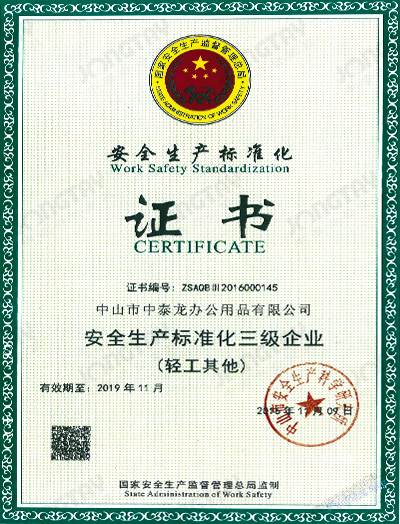 中泰-安全生产化标准企业证书