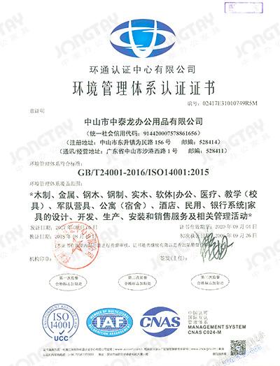 中泰-環境管理體系認證證書