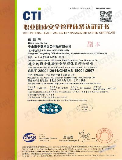 中泰-職業健康安全管理體系認證證書