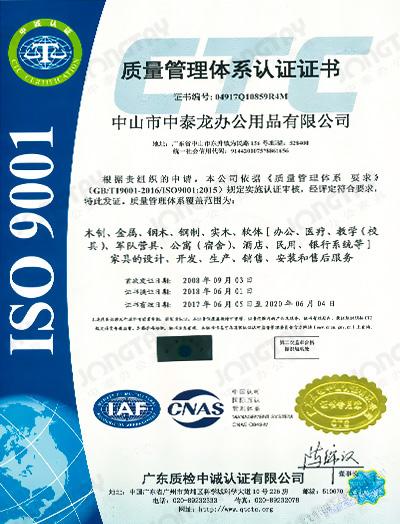 中泰-質量管理體系認證證書