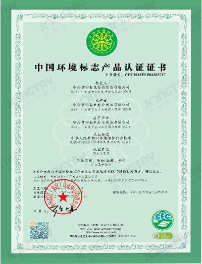 中泰-中國環境標志產品認證證書