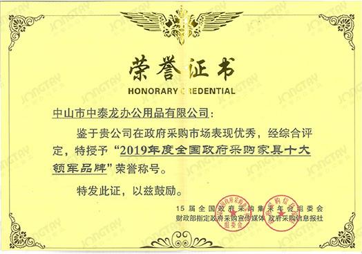 中泰-2019年度全國政府采購家具十大領軍品牌