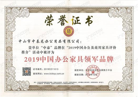 中泰-2019中国办公家具领军品牌