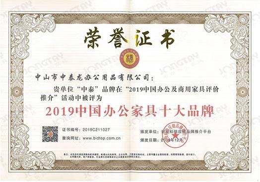中泰-2019中國辦公家具十大品牌