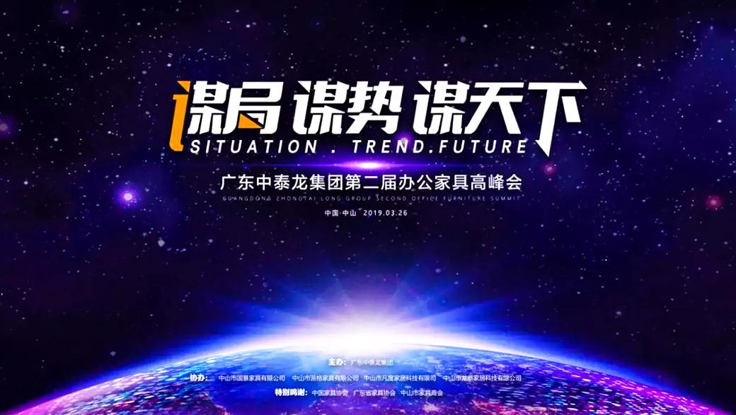 中泰龙集团第二届办公家具高峰会圆满举行!