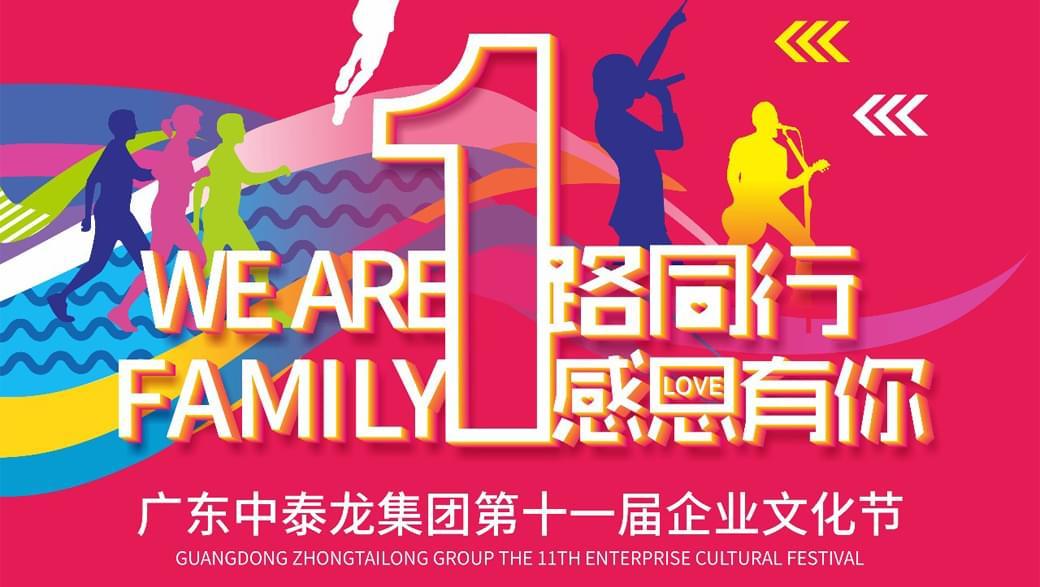 第十一届中泰龙文化节,即将开幕。全体中泰龙人共同期待