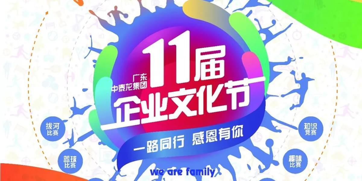 文化节快讯|第十一届企业文化节·知识竞赛总决赛完美落幕
