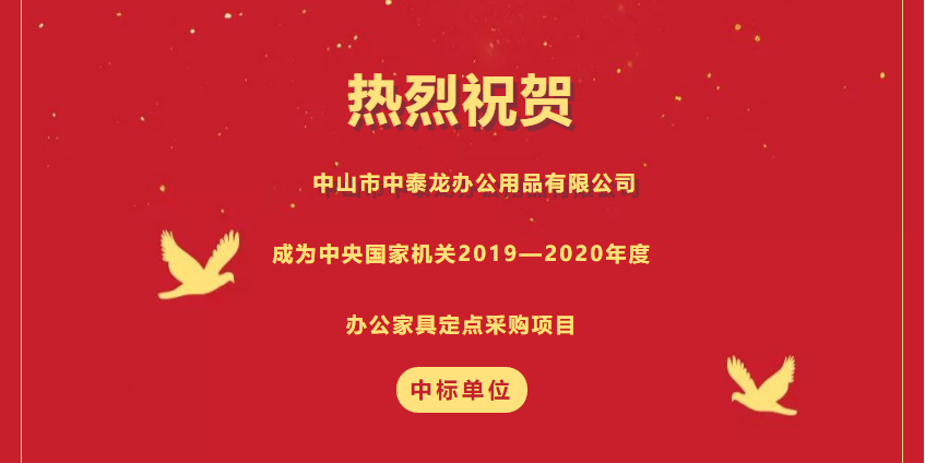 热烈祝贺丨中泰办公家具中标中央国家机关定点采购项目!