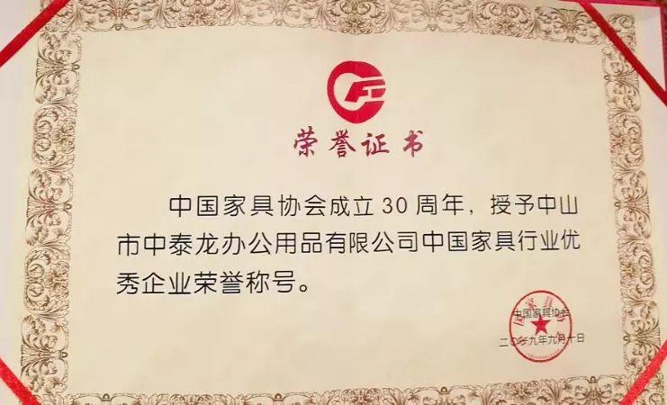 """喜报!中泰办公家具荣获""""中国家具行业优秀企业""""荣誉称号!"""