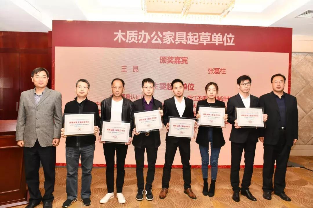 广东中泰办公家具被选定为若干项环保产品团体标准主要起草单位