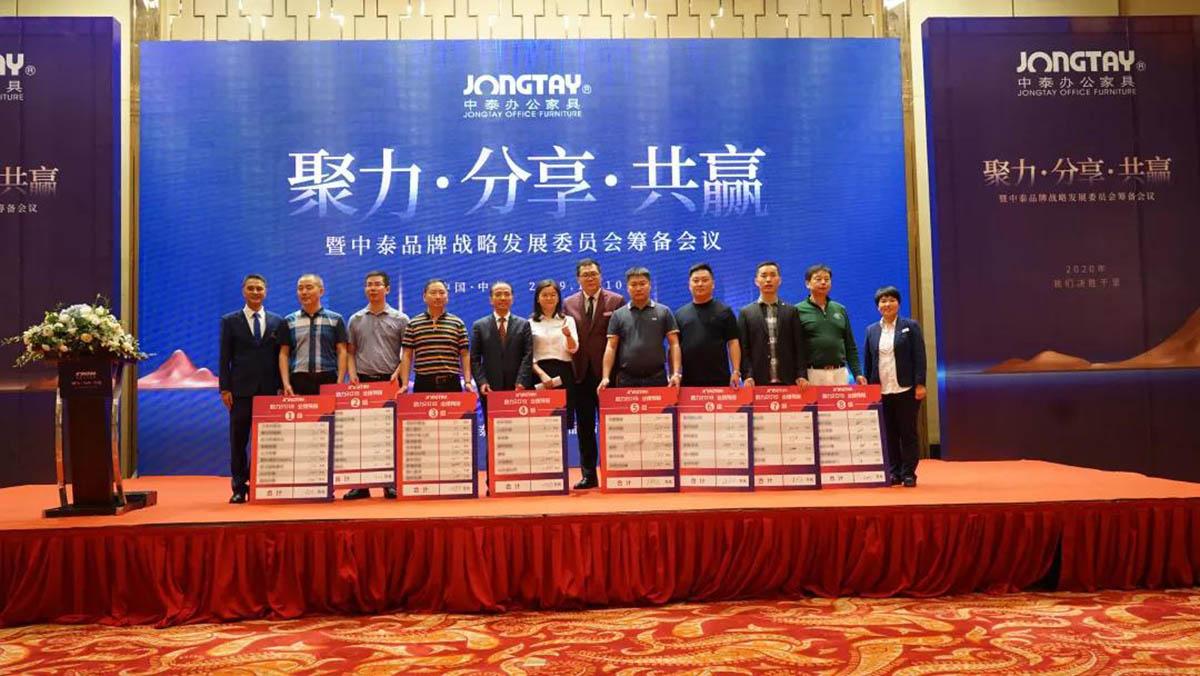 热烈祝贺中泰品牌战略发展委会筹备会议圆满成功