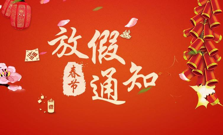 中泰办公家具2020春节放假通知