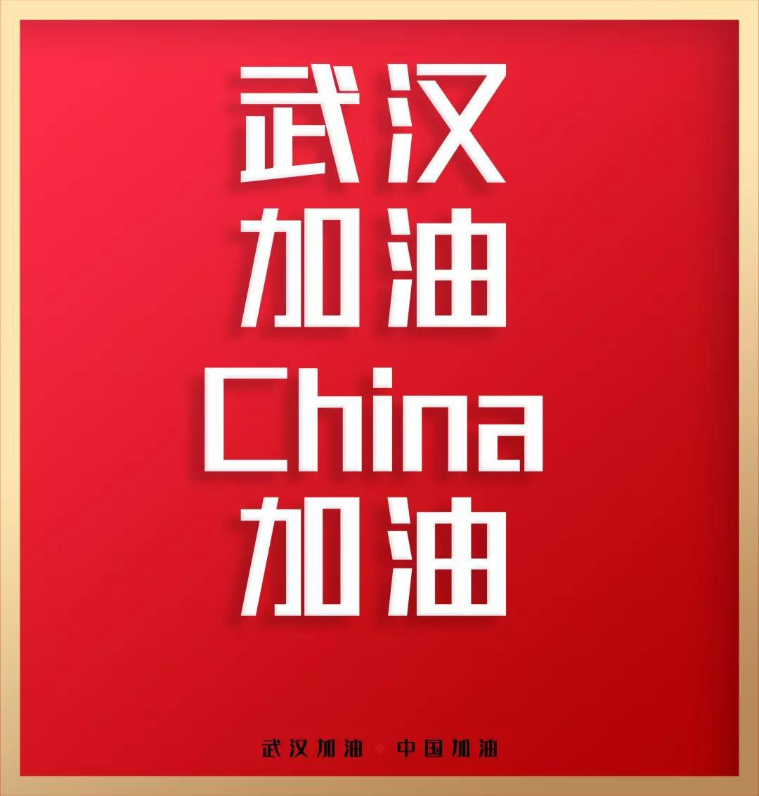 初心不忘 大爱无疆 ——广东中泰龙集团斥资过千万支援疫情防控