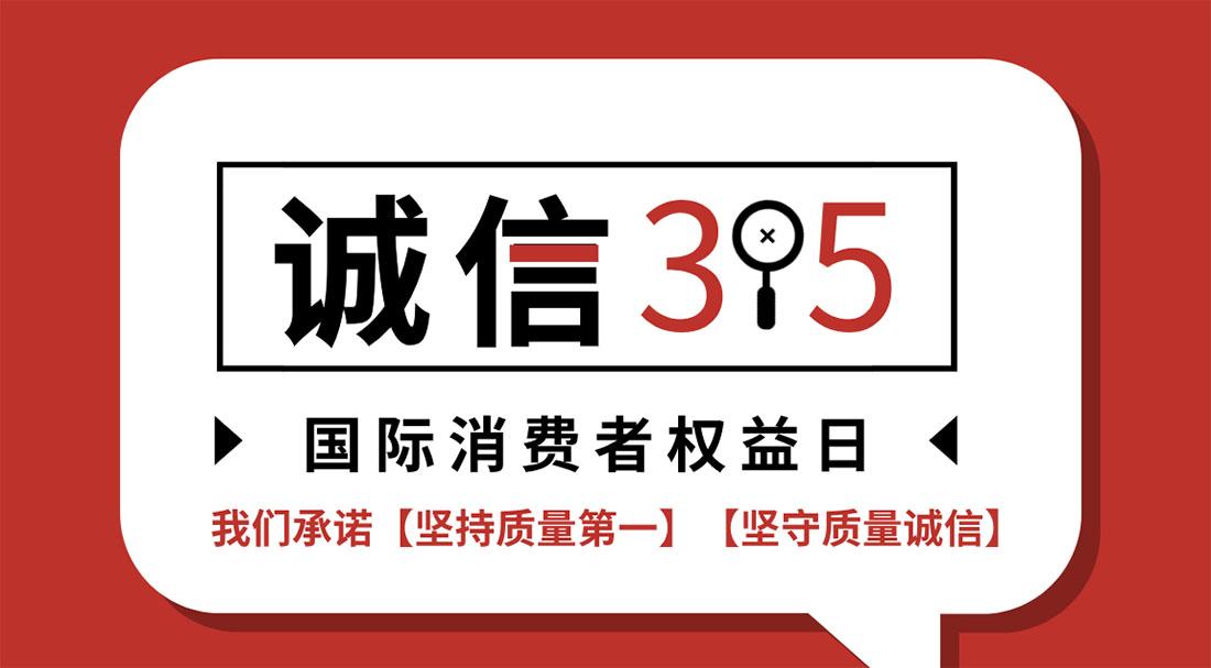 【诚信315】品质消费,我们向消费者宣言!