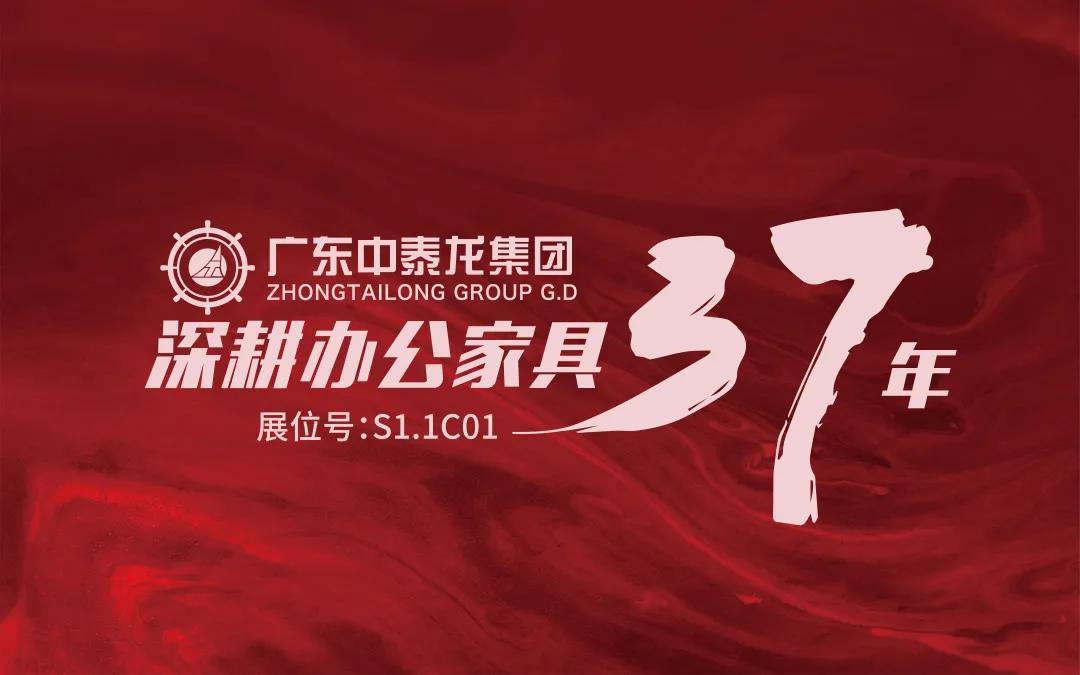 第45届广州家具展即将举行,中泰办公家具:展位S1.1C01 等你!懂你