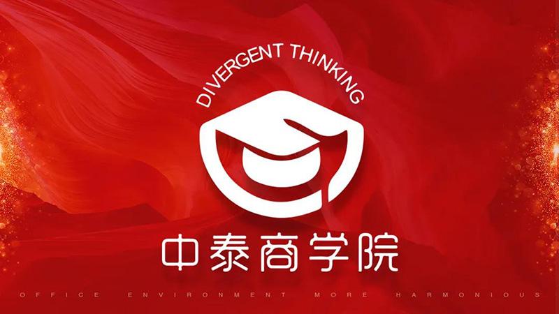 中泰 | 9月總結大會暨中泰商學院成立