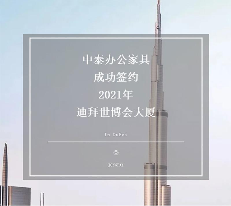 中泰办公家具成功签约2021年迪拜世博会大厦,疫情之下力取千万项目订单!
