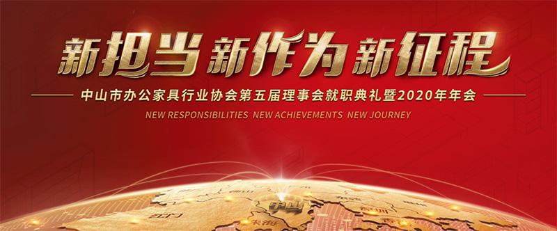 喜讯 | 中泰办公家具荣获中山家协重点品牌推荐