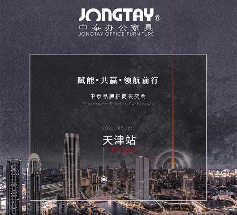"""""""赋能-共赢-领航前行""""——中泰品牌招商裂变会天津站"""