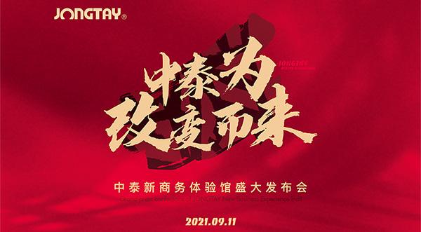 中泰新商务体验馆盛大发布会圆满成功!